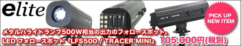 e-lite LFS500