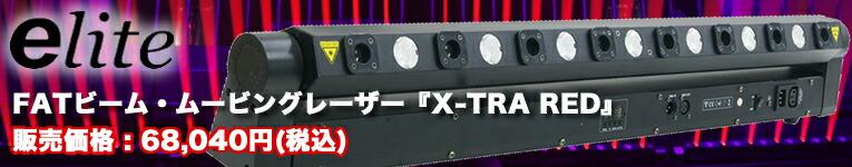 e-lite X-TRA