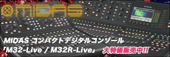 MIDAS マイダス デジタルミキサー M32-LIVE M32R-Live 販売 価格
