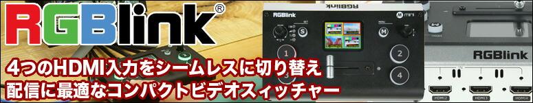 RGBLINKmini ビデオスィッチャー