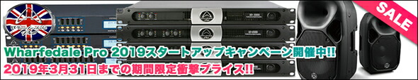 Wharfedale Pro Wharfedale Pro 2019スタートアップキャンペーン
