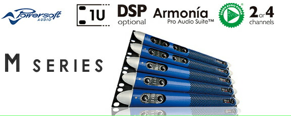 POWERSOFT パワーアンプ 音響 価格 販売