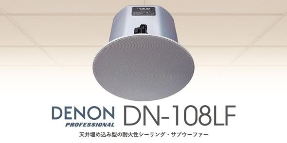 DENON シーリングマウント・サブウーファー DN-108LF  店舗スピーカー 販売 価格