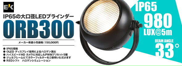 EK PRO LIGHTING ブラインダー 目潰し 演出照明 舞台照明 LED DMX