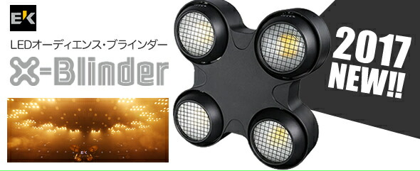EK PRO LIGHTING X-BLINDER ブラインダー 目潰し 演出照明 舞台照明 LED DMX