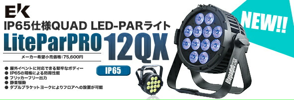 EK PRO LIGHTING 演出照明 舞台照明 LED DMX