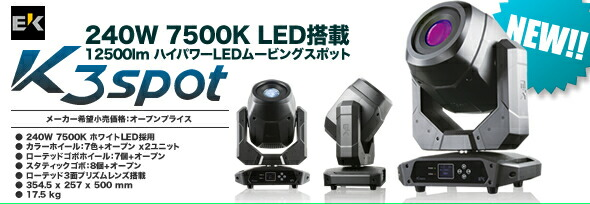 EK PRO LIGHTING K3 SPOT 演出照明 舞台照明 LED DMX