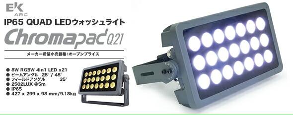 EK ARK LIGHTING CHROMA PAD Q21 演出照明 舞台照明 LED DMX
