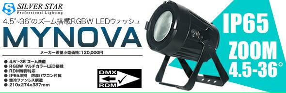 SILVERSTAR MYNOVA LED ZOOM ウォッシュライト 舞台照明 演出照明 価格