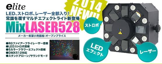 MIXLASER レーザー エフェクト 演出照明