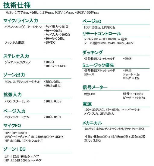 GR05 ALLEN&HEATH ゾーンミキサー 価格
