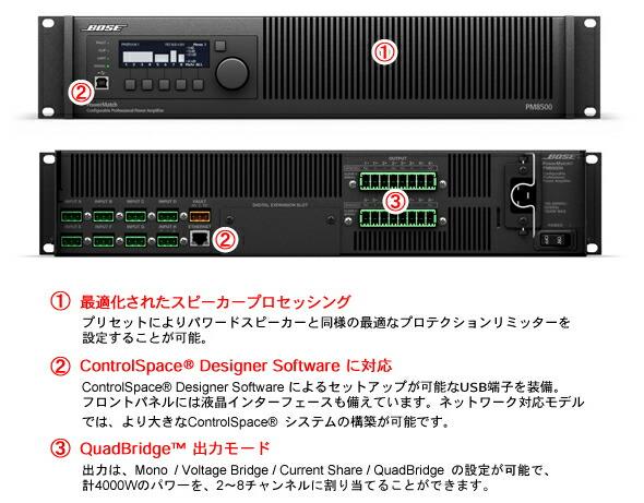 BOSE デジタルミキサー PM8500 販売 価格