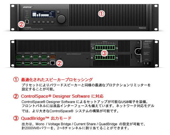 BOSE デジタルミキサー PM8250 販売 価格
