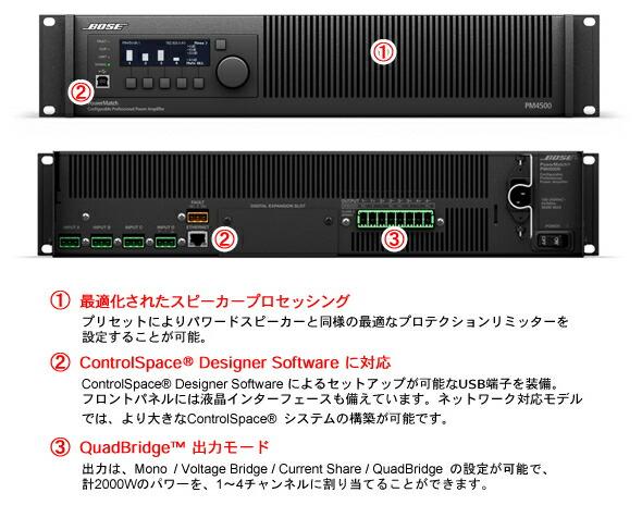 BOSE デジタルミキサー PM4500N 販売 価格