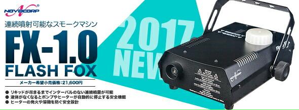 NOVA CORP FX1.0 スモークマシン 価格 販売