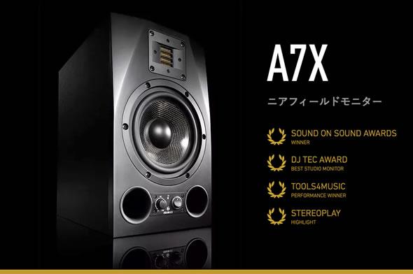 ADAM AUDIO アダムオーディオ A7X スタジオモニター アクティブモニタースピーカー DAW DTM 音響機器 舞台照明