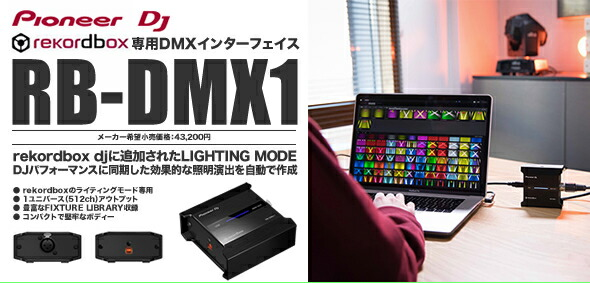 PIONEER DJ RB-DMX REKORDBOX 照明 価格