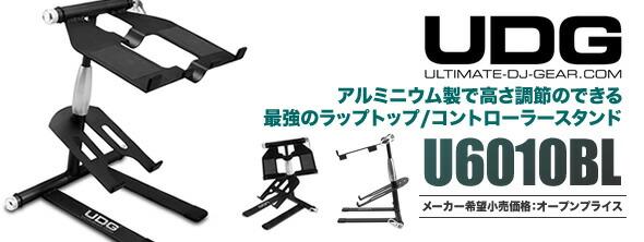 UDG U6010 スタンド 価格