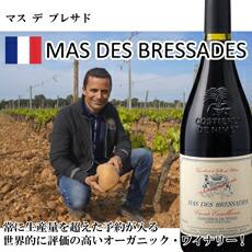 マス デ ブレサド コートデュローヌ