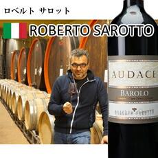 ロベルト サロット ピエモンテ ワイン バローロ バルバレスコ