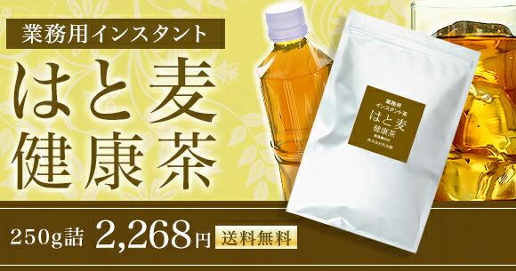 粉末茶 インスタントはと麦健康茶