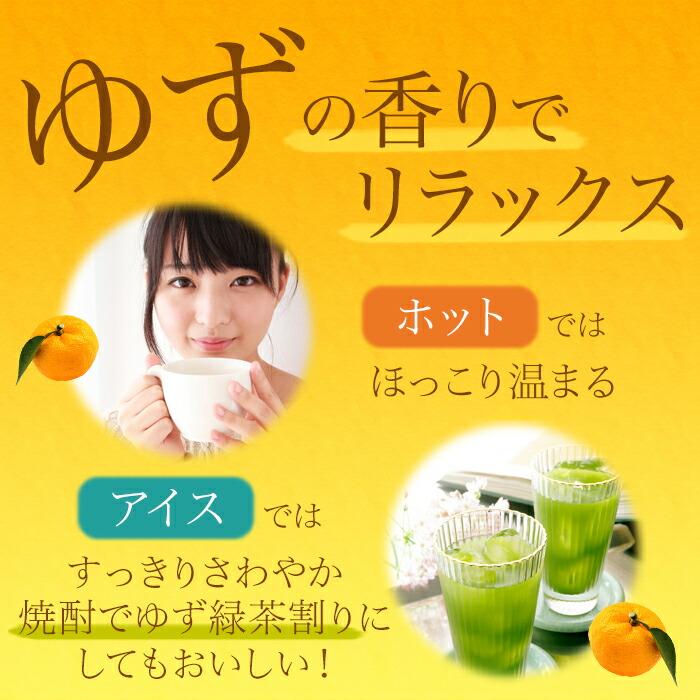 粉末茶 粉茶 インスタントゆず緑茶 パウダー茶 送料無料