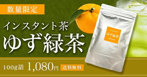 粉末茶 インスタントゆず緑茶