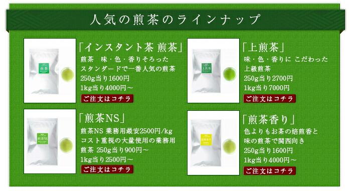 粉末茶 粉茶 業務用インスタント煎茶 スティック パウダー茶 送料無料