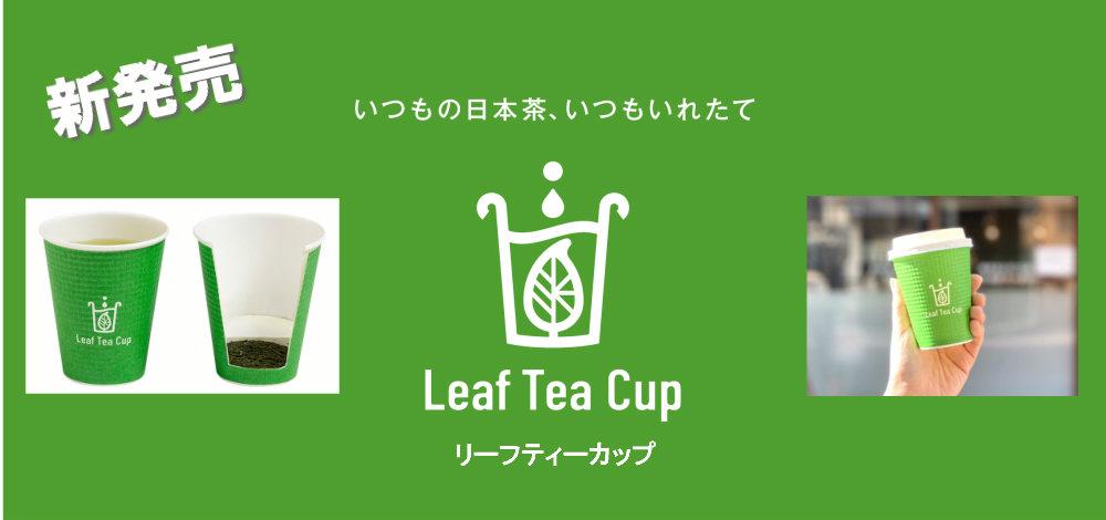 リーフティーカップ Leaf Tea Cup