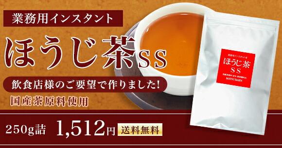 粉末茶 ほうじ茶SS