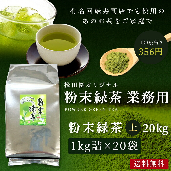 粉末緑茶,粉末煎茶,粉末茶,業務用,粉末 茶