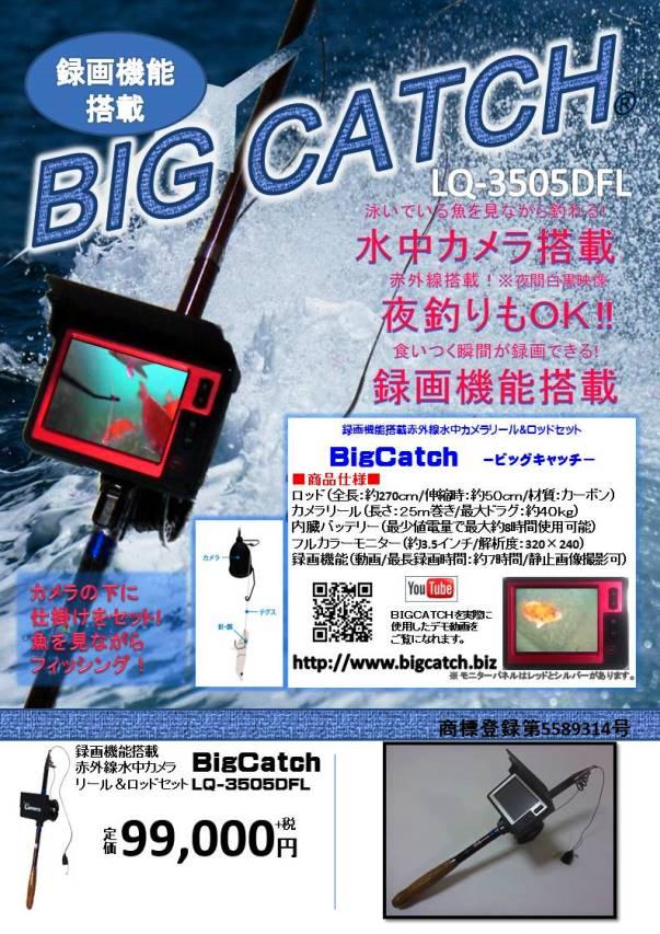 船釣専用ビッグキャッチ(釣るとこみるぞう君)LQ-5050DR