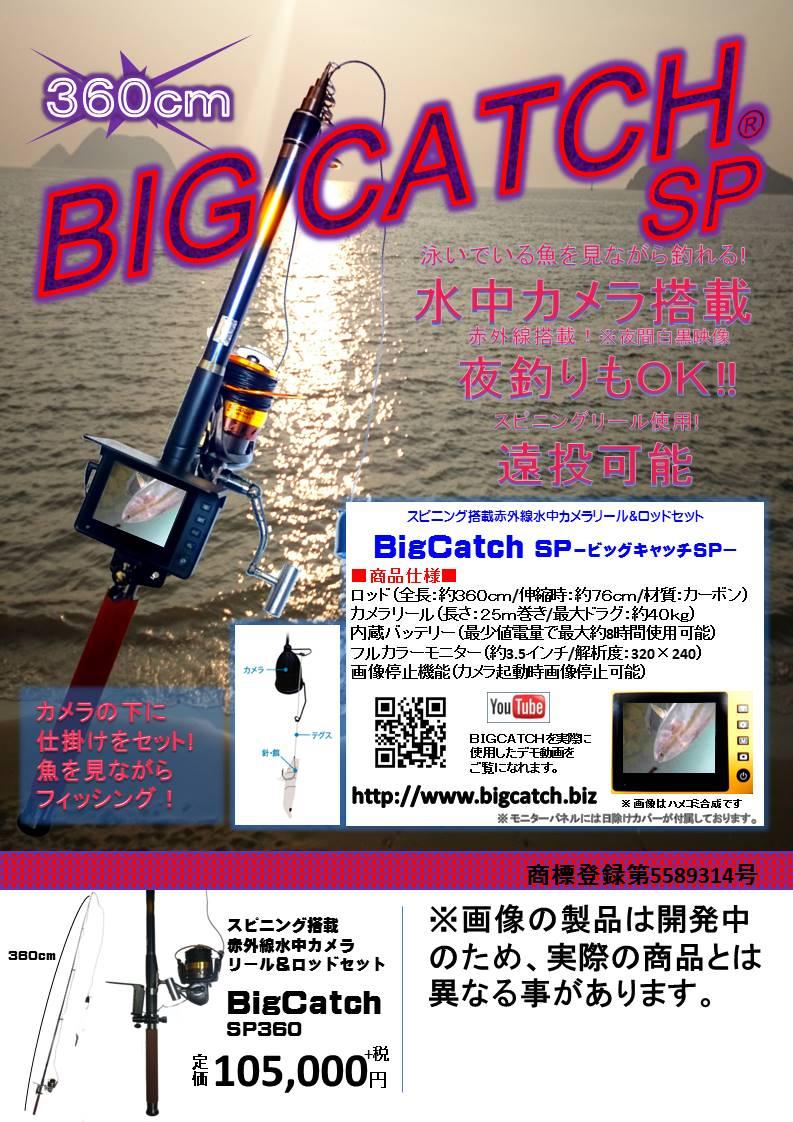 筏釣専用ビッグキャッチ(釣るとこみるぞう君)LQ-3525D