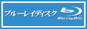 Blu-ray ブルーレイ