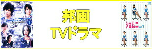 邦画TVドラマ