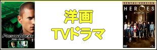 洋画TVドラマ