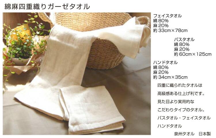 綿麻タオル ガーゼタオル 泉州タオル 日本製