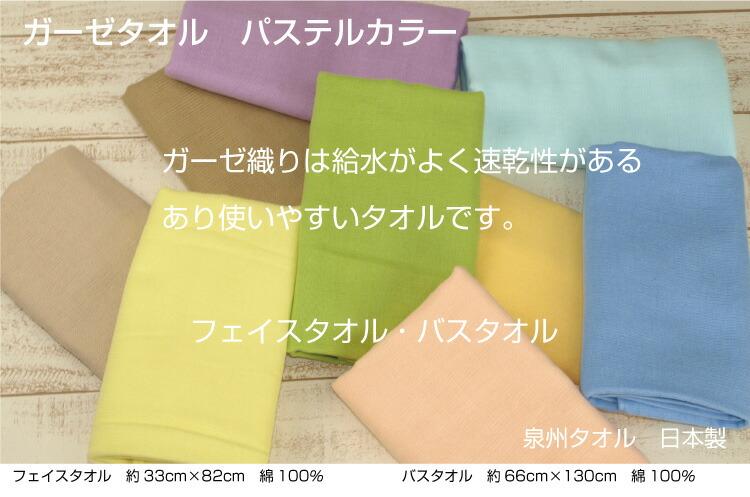 パステルカラー 上質ガーゼ バスタオル フェイスタオル カラー9色 送料無料 薄手 吸水 速乾 無地カラー ポイント消化 綿 泉州タオル 日本製