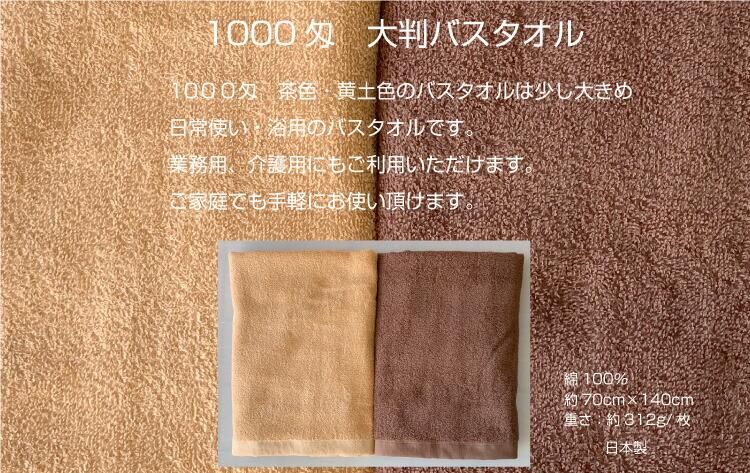 1000匁 茶 バスタオル 日本製