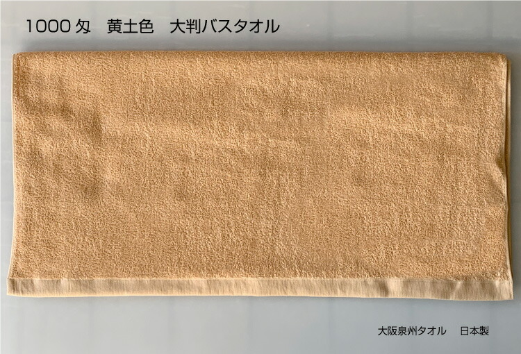 1000匁 大判バスタオル 日本製
