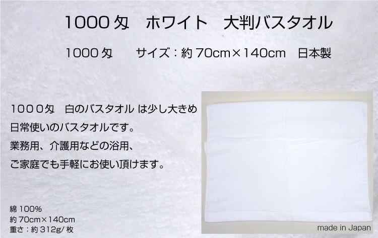 1000匁 バスタオル 日本製