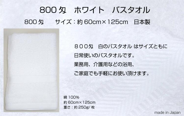 800 バスタオル 日本製