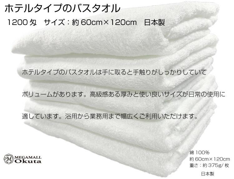1200匁 ホテルタイプのバスタオル 日本製