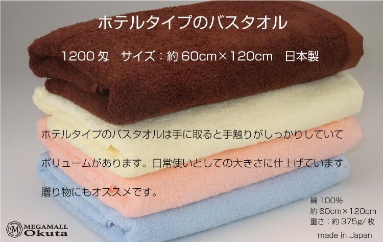 ホテルタイプ バスタオル 日本製