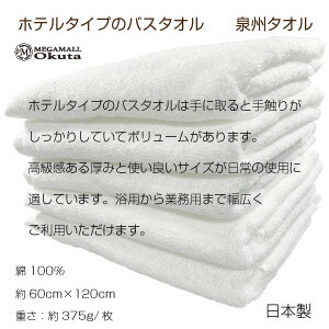 ホテルタイプのバスタオル 白 日本製