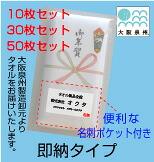 即納タイプ のしタオルセット フィスタオル 日本製 綿