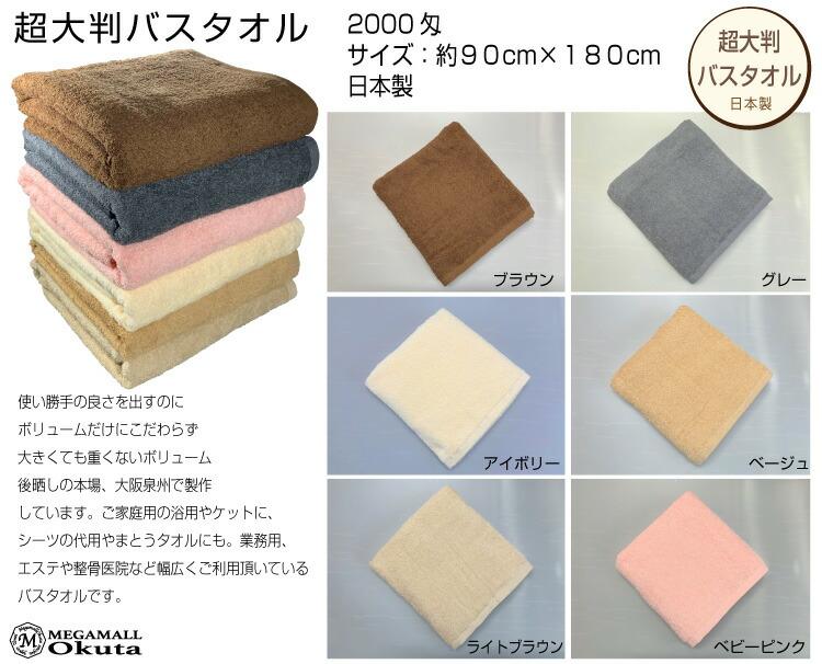大判バスタオル 綿 日本製