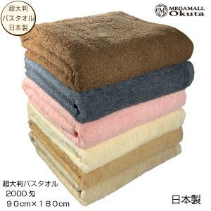 2000匁 超大判バスタオル カラー 日本製