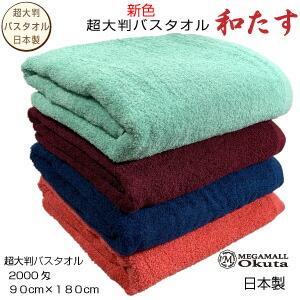 2000匁 超大判バスタオル 和たす 和カラー 日本製