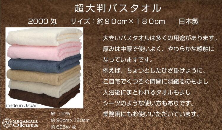 超大判バスタオル 90cm×180cm 綿 泉州タオル 日本製